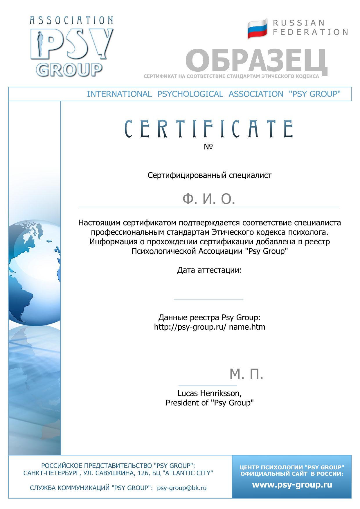 бланк сертификата соответствия word